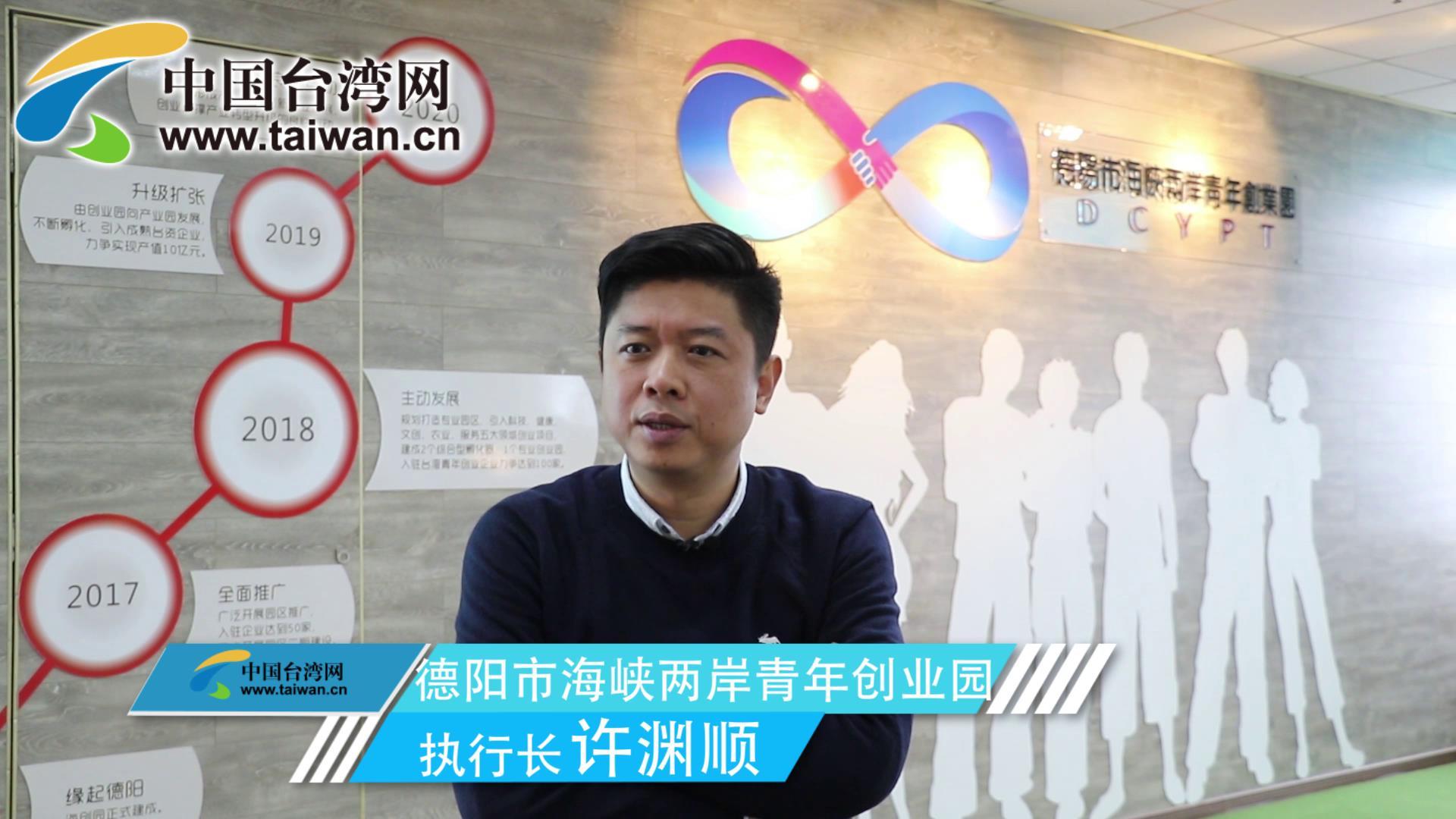 【融融觀蜀】在川臺商:為什么服務臺青創新創業?圖片