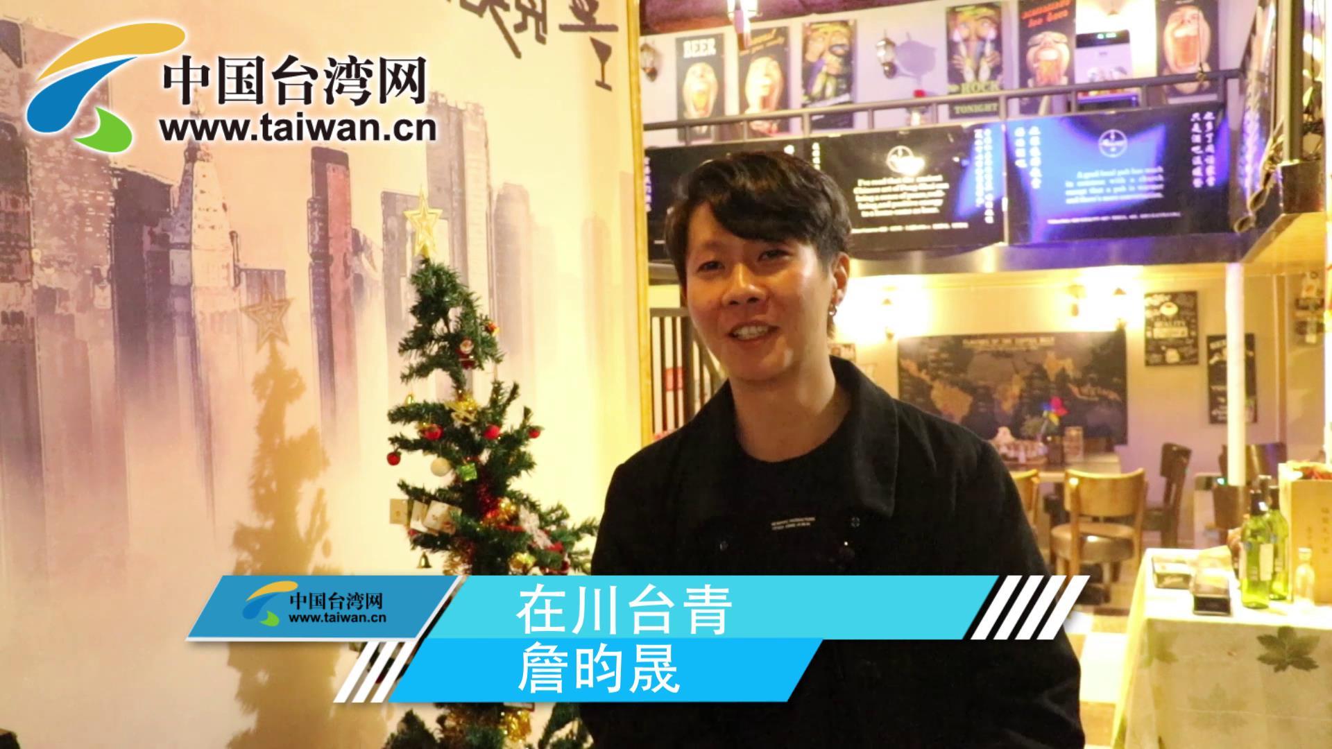 台湾90后小伙:四川女孩很漂亮,缘分到了会走到一起图片