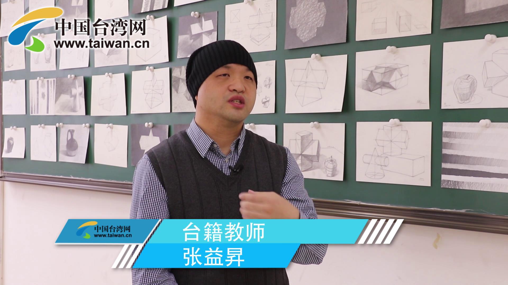 台籍教师建议:两岸青年交流要放下成见图片