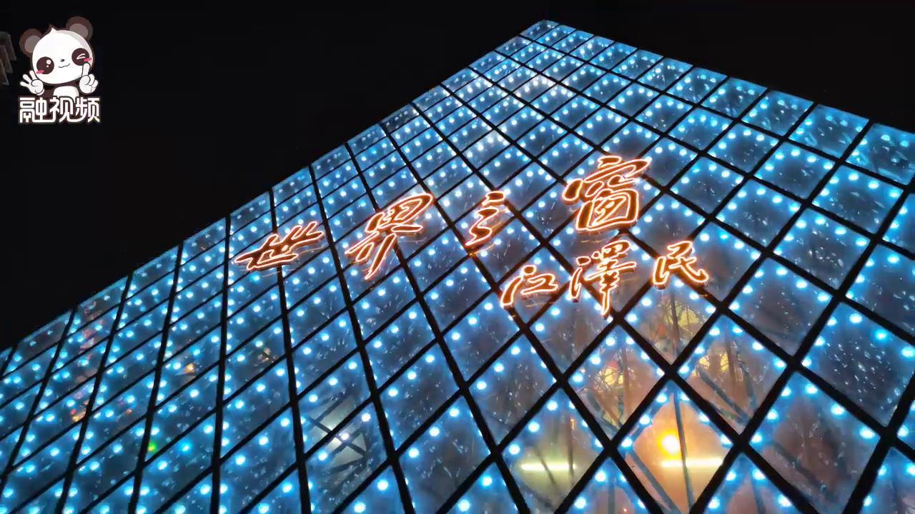 融融打卡深圳之夜图片