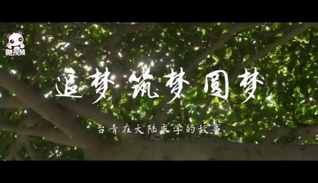 台青在大陆求学故事:追梦 筑梦 圆梦图片