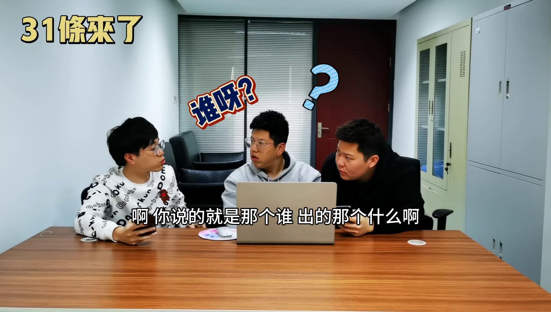 【31条来了】东北小伙和台湾小哥的谜之对话,听得同事开始怀疑人生图片