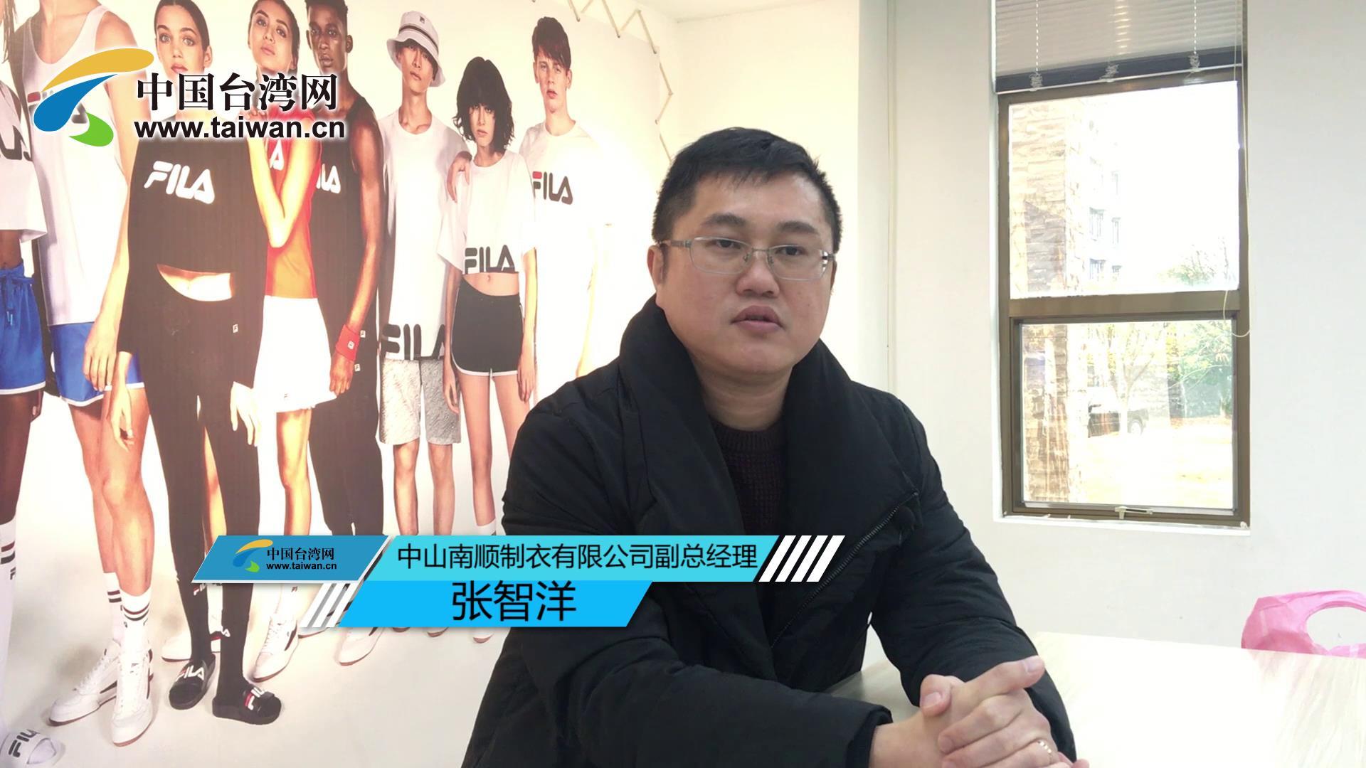 臺商張智洋:惠臺措施為我的工作、生活都提供了幫助圖片