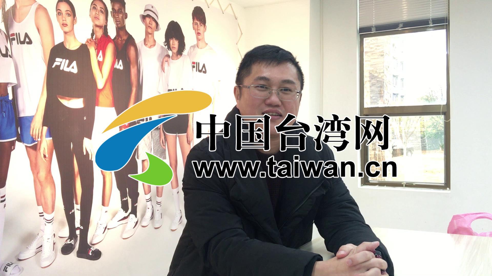 湖南臺商張智洋講述來陸創業過程圖片