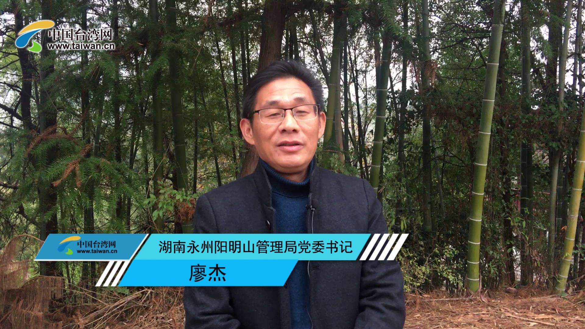 湖南陽明山:打造兩岸交流交往重要平臺圖片