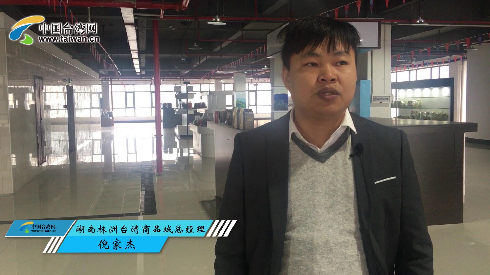 湖南臺企為臺青發展創造環境圖片