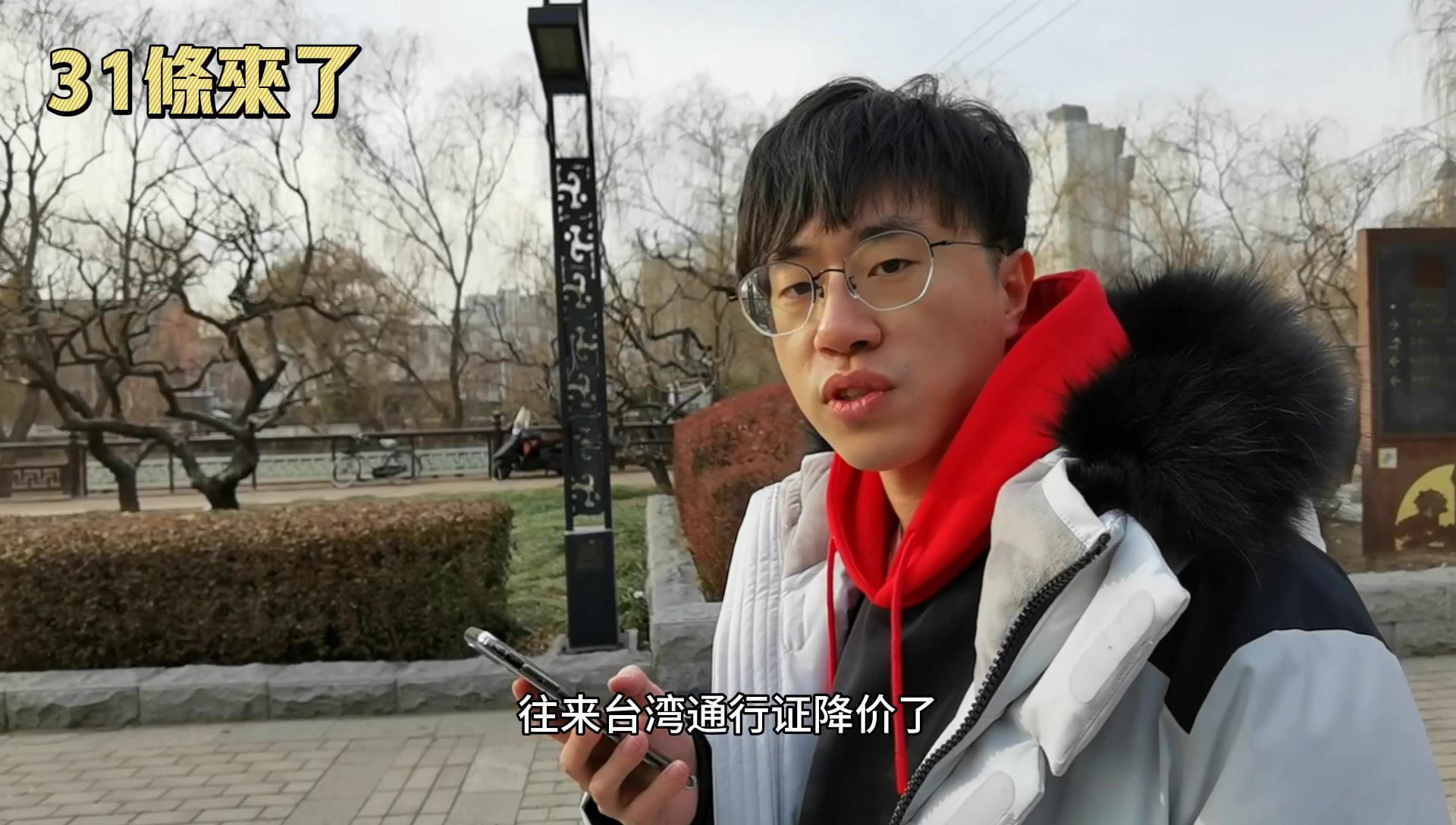 2020来了,你还在单身吗?看看北京小伙要去台湾追求爱情!图片