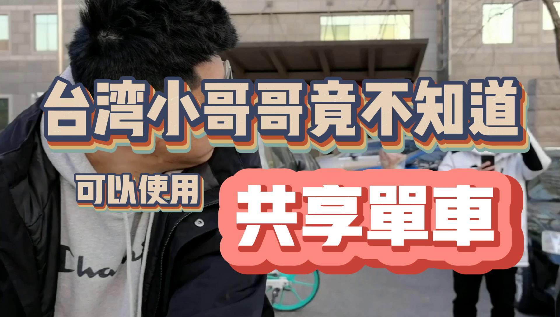 台湾小哥哥竟然不知道自己可以使用共享单车和滴滴打车图片