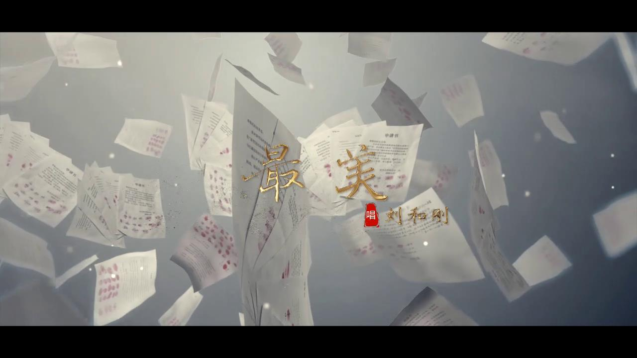 《最美》——刘和刚图片