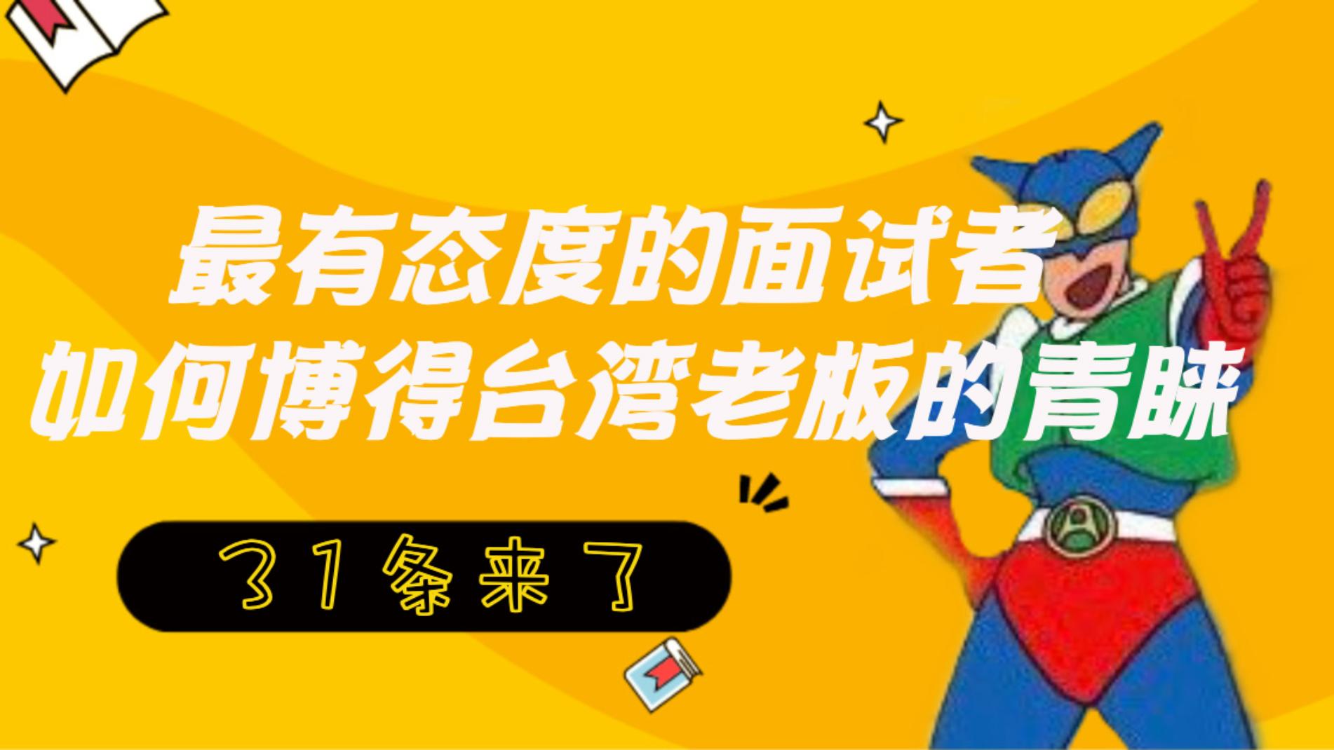 最有态度的面试者 如何博得台湾老板的青睐图片