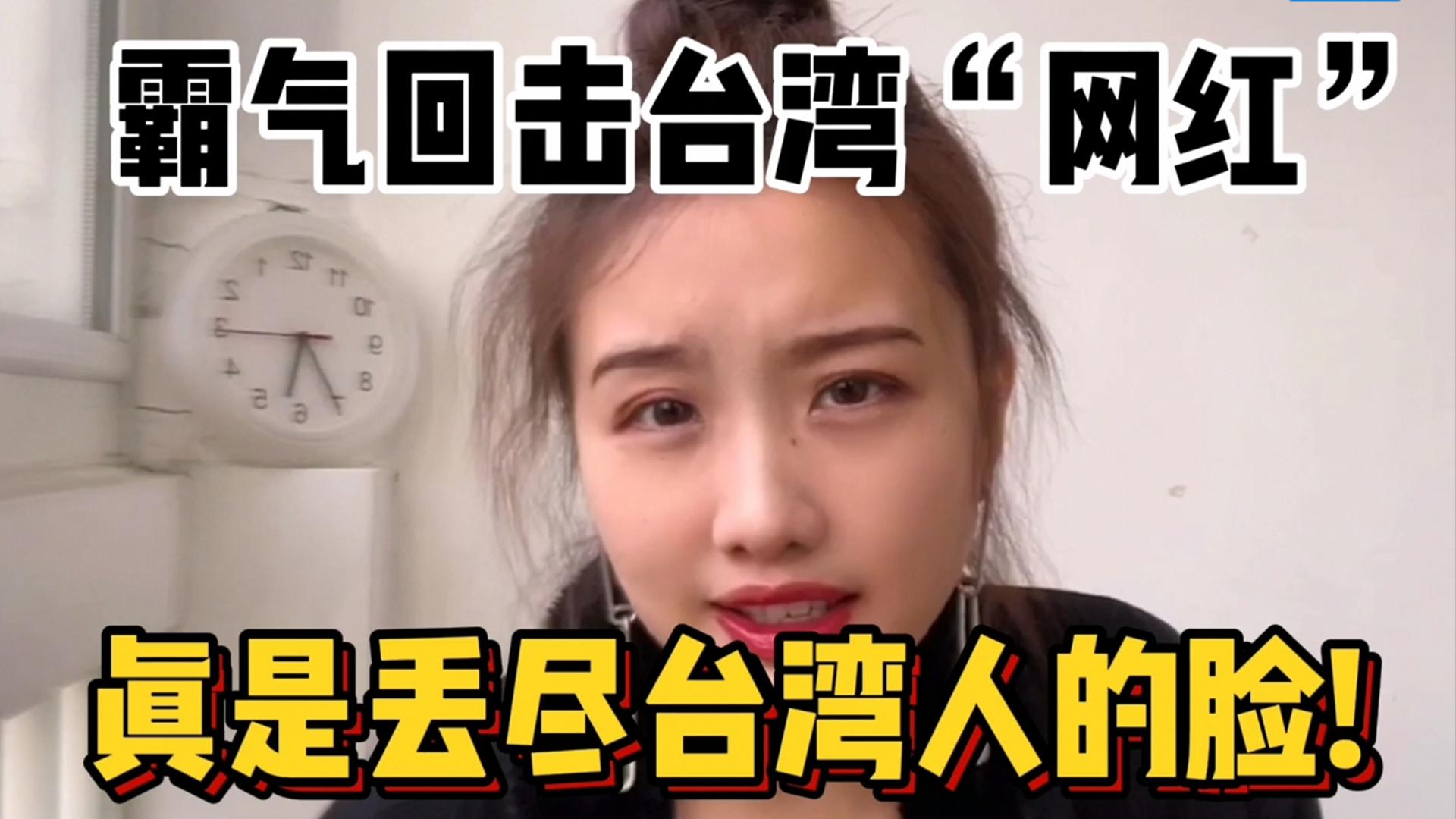 """大陆海归霸气回击台湾""""网红""""你丢掉的是你爸妈的脸,还有台湾的脸!图片"""
