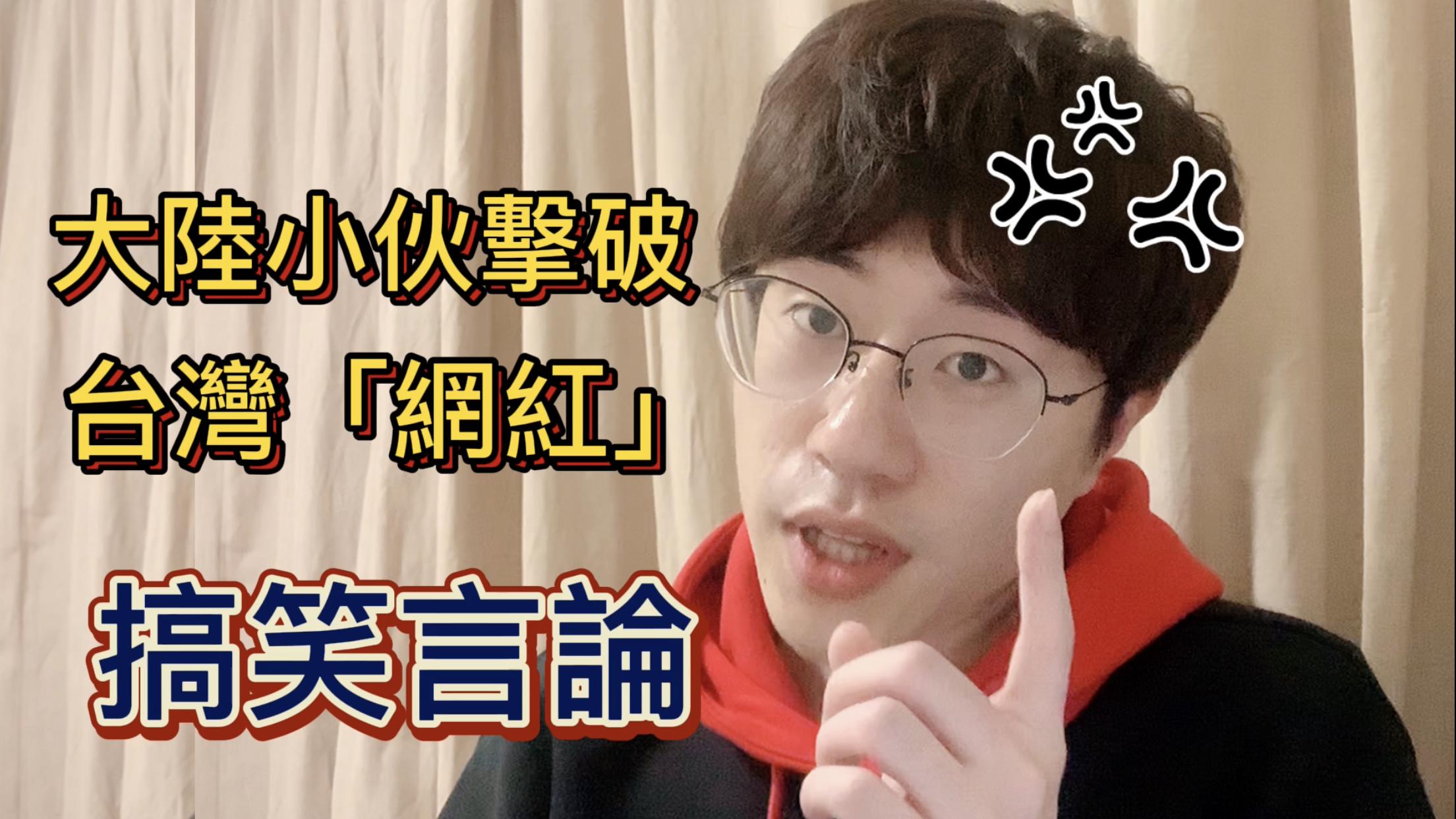 """这就是你的""""漂亮的反击""""?大陆小伙击破台湾""""网红""""搞笑言论图片"""