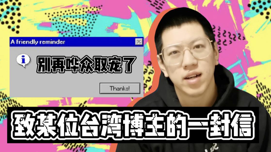 致某位台湾博主的一封信:多吃几个茶叶蛋补补脑子吧!图片