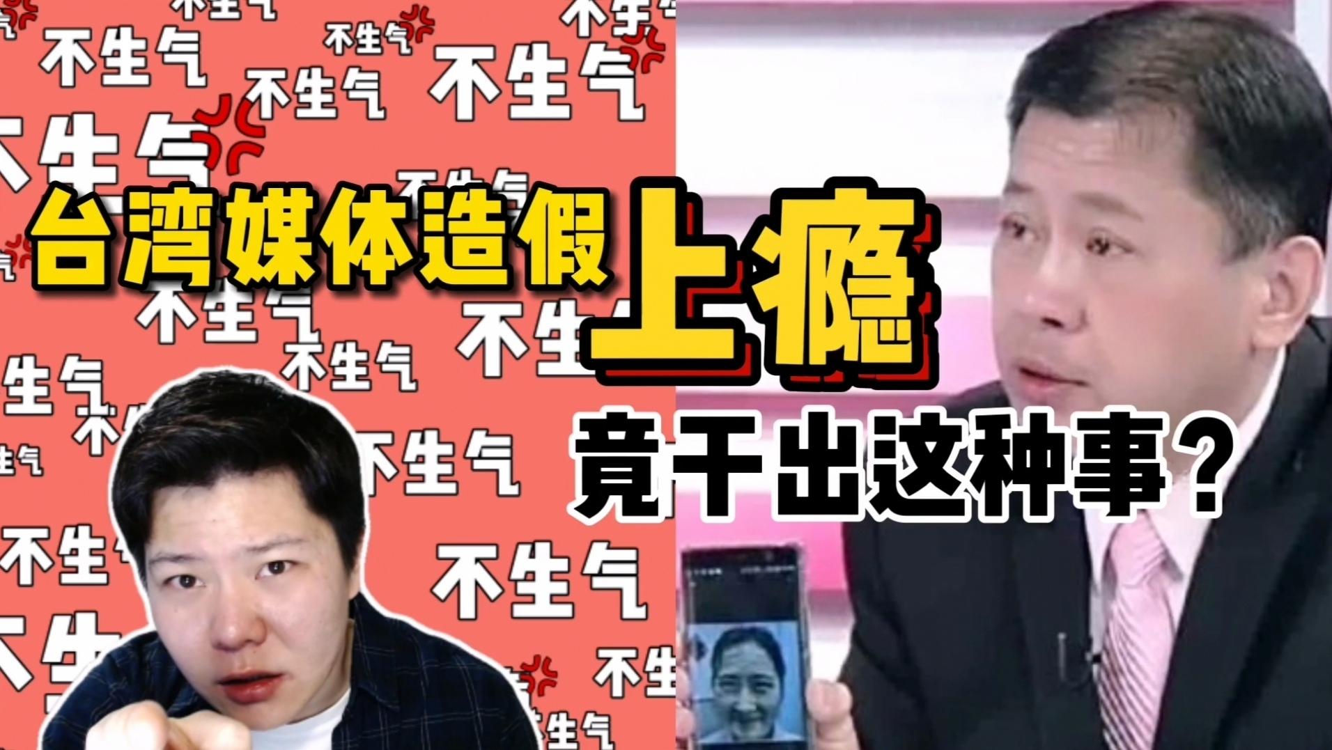 台湾媒体制造假新闻上瘾,竟恬不知耻地冒用大陆最美医护人员照片图片