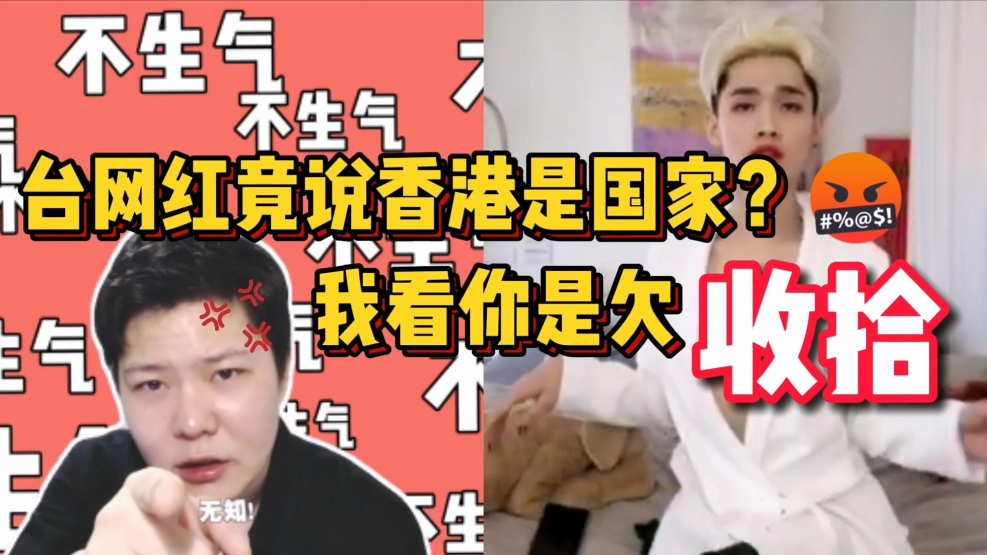 臺網紅竟說香港是國家?東北小哥看你真的欠收拾!圖片