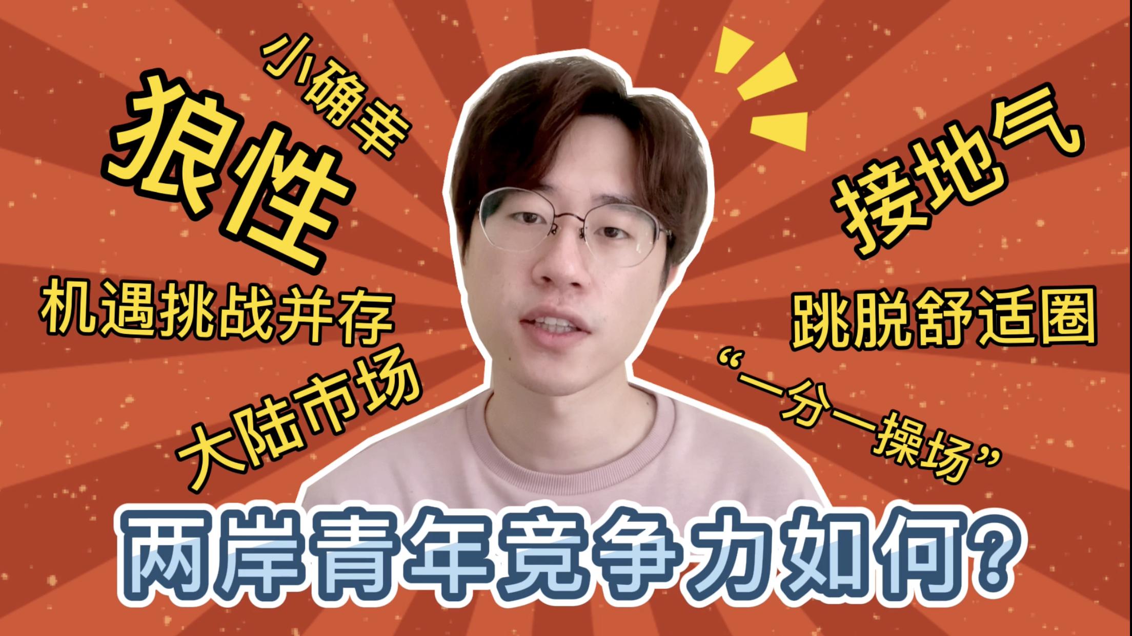 兩岸青年競爭力如何?看看這些臺灣青年怎么說圖片