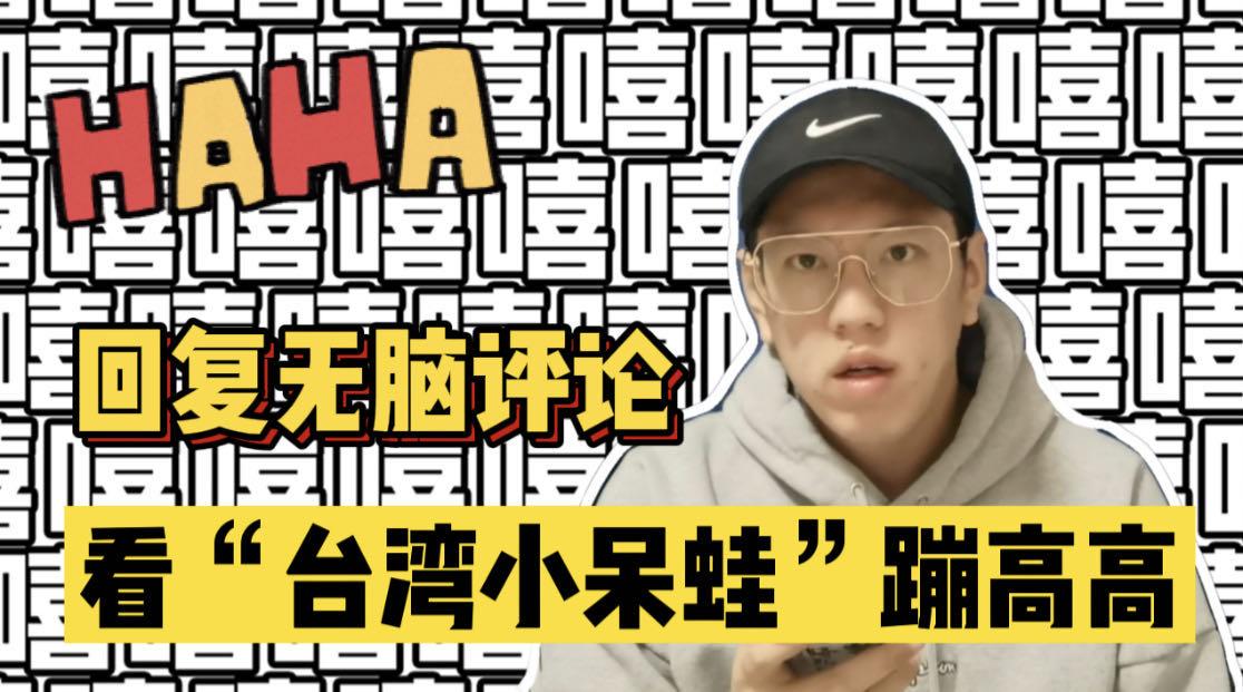 """回復無腦評論 看""""臺灣小呆蛙""""蹦高高圖片"""
