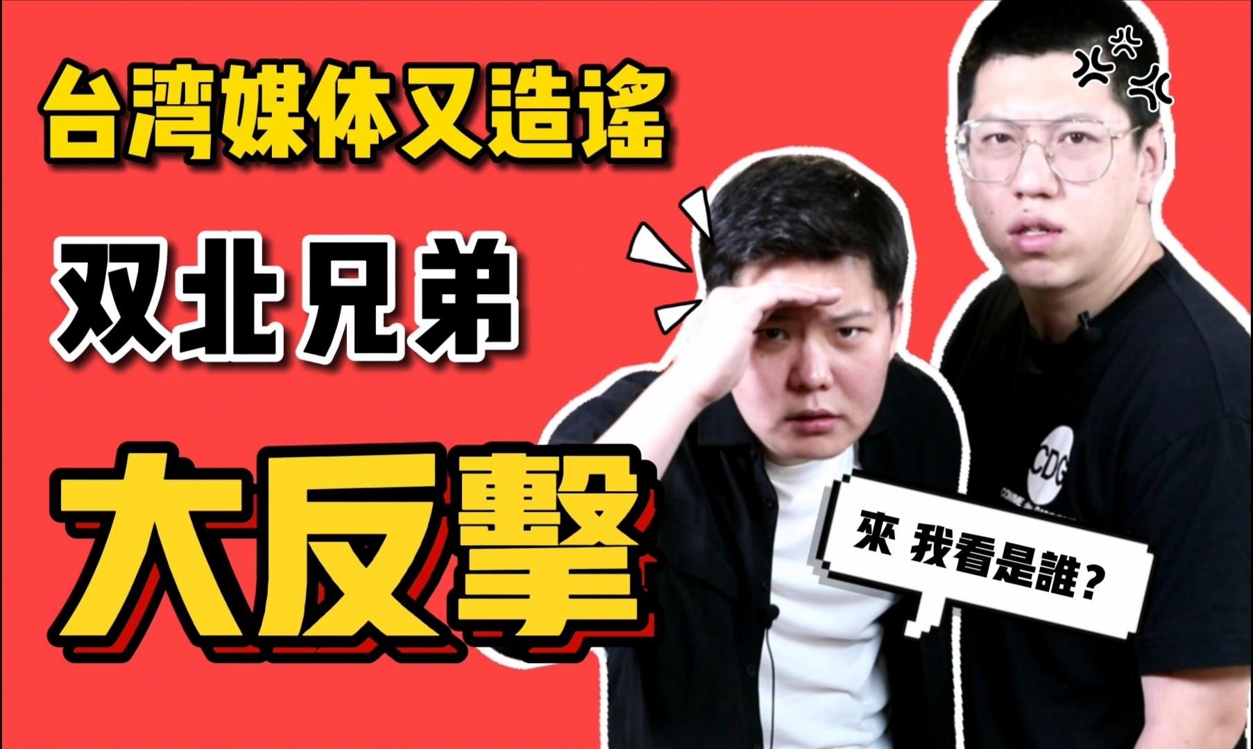"""台湾媒体又造谣?""""双北兄弟""""大反击!图片"""