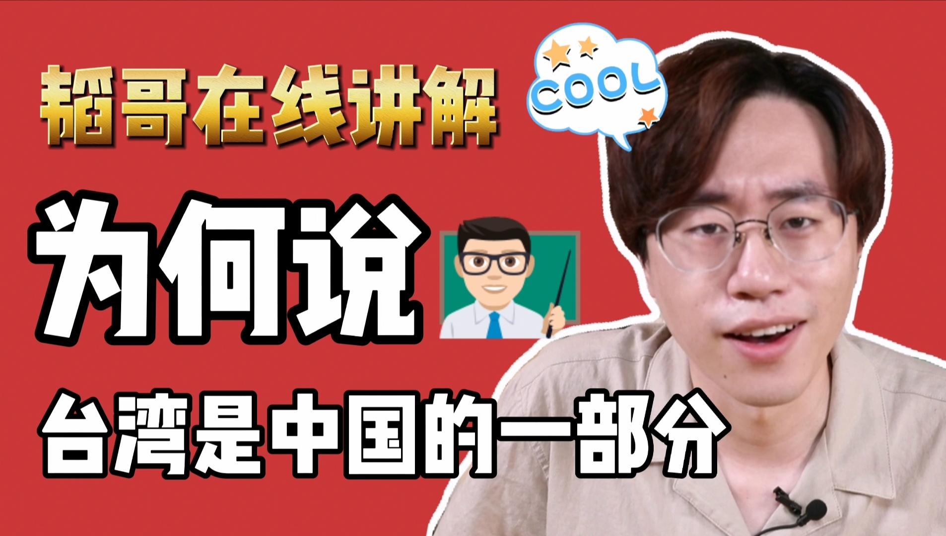 韬哥在线讲解,为何说台湾是中国的一部分!图片
