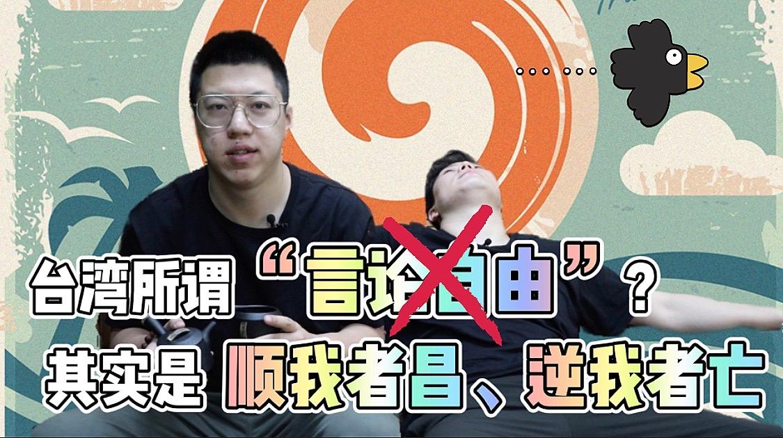 """悼念已故好友反遭网络霸凌?台湾所谓""""言论自由"""" 其实是顺我者昌 逆我者亡图片"""