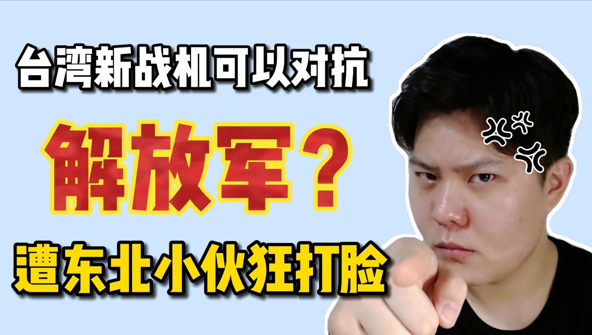 绿媒扬言台湾新战机可以对抗解放军?遭东北小伙狠打脸!图片