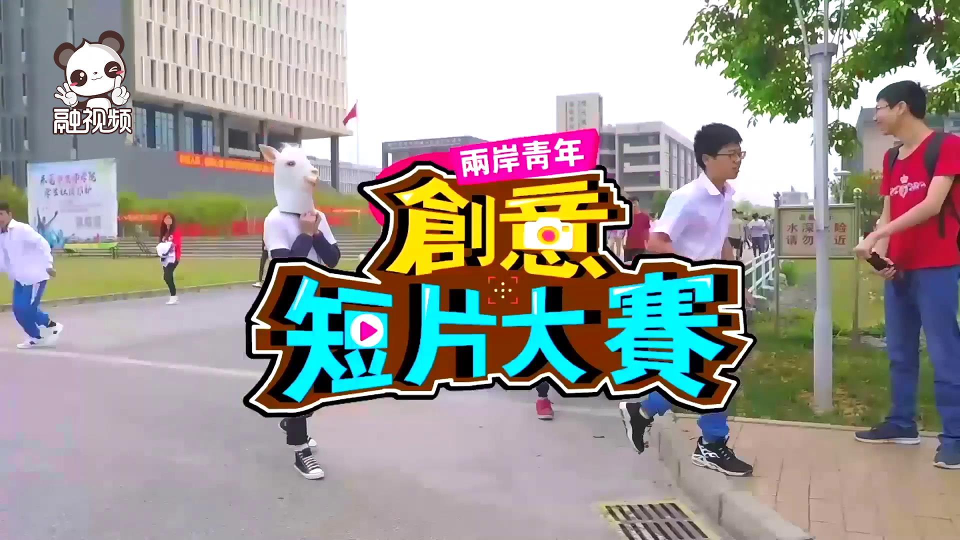 粤来粤有趣两岸青年创意短片大赛宣传片图片