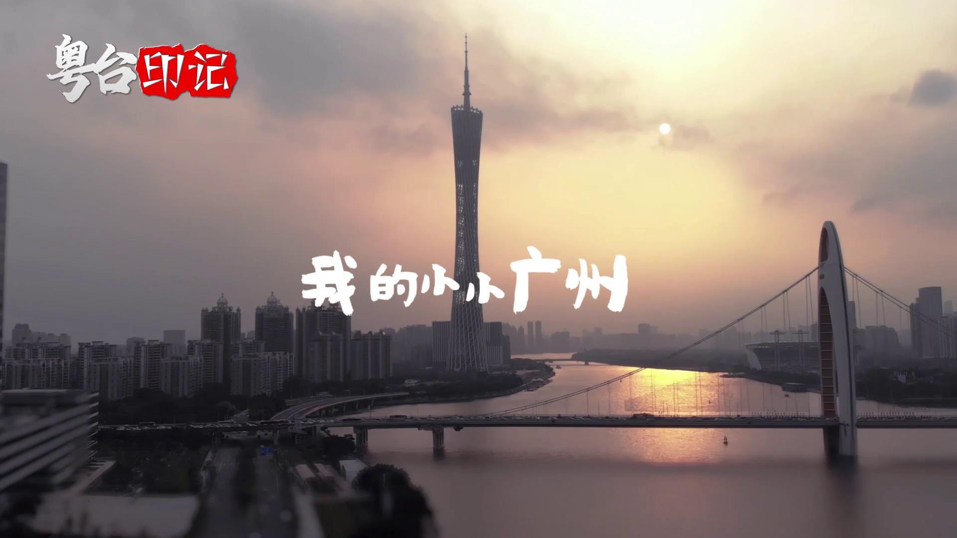 我的小小广州图片