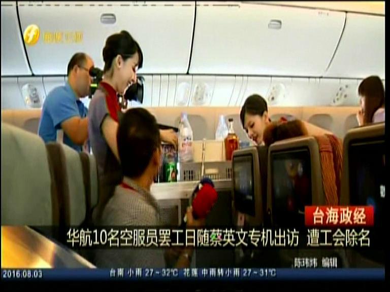 华航10名空服员罢工日随蔡英文专机出访  遭工会除名图片