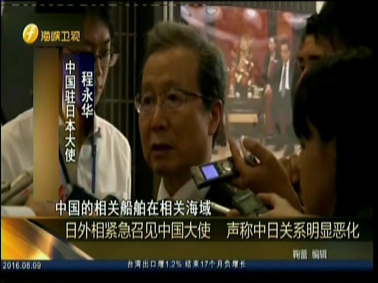 日外相紧急召见中国大使 声称中日关系明显恶化图片