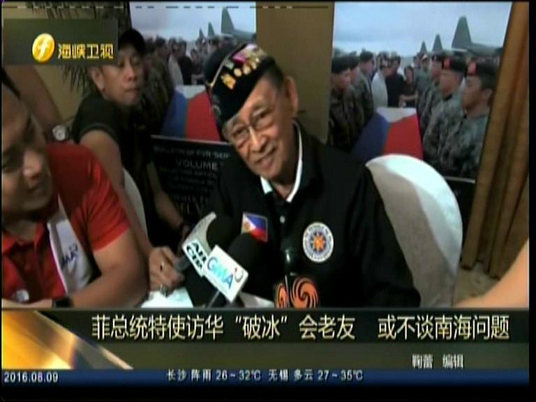 """菲总统特使访华""""破冰""""会老友 或不谈南海问题图片"""