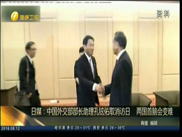 中国外交部部长助理孔铉佑取消访日  两国首脑会变难图片
