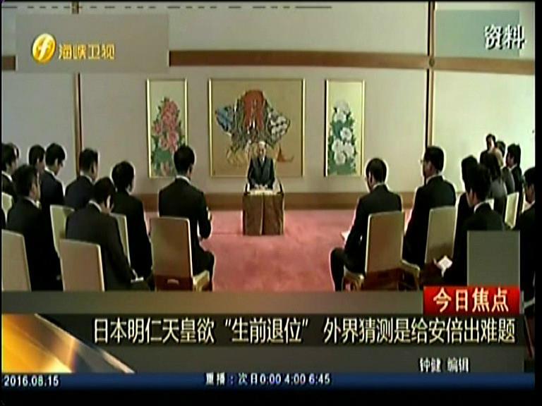 日本女防卫大臣含泪表态不拜靖国神社 称内心非常复杂图片