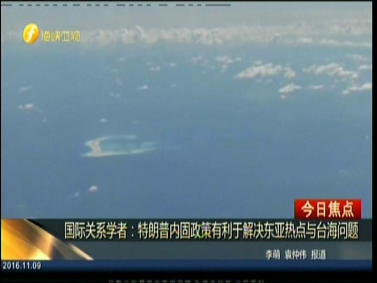 国际关系学者:特朗普内固政策有利于解决东亚热点与台海问题图片