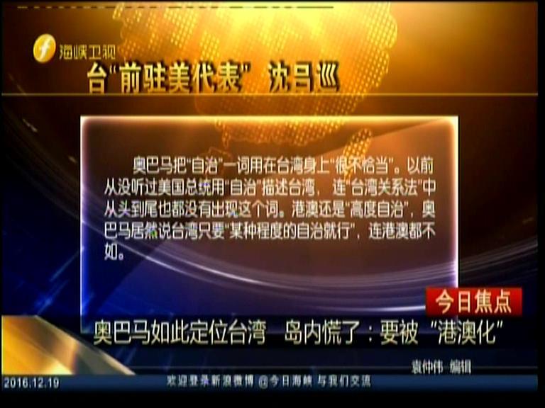 """奥巴马如此定位台湾 岛内慌了:要被""""港澳化""""图片"""