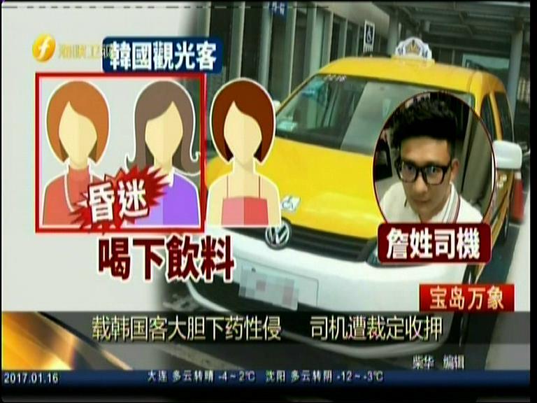 载韩国客大胆下药性侵 司机遭裁定收押图片