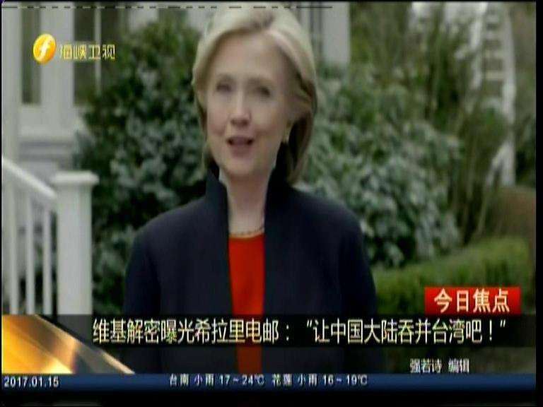 """维基解密曝光希拉里电邮:""""让中国大陆吞并台湾吧!""""图片"""