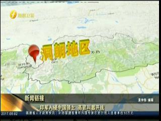 印度军队入侵中国领土 高官叫嚣开战图片