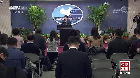 2019年1月30日国台办新闻发布会图片