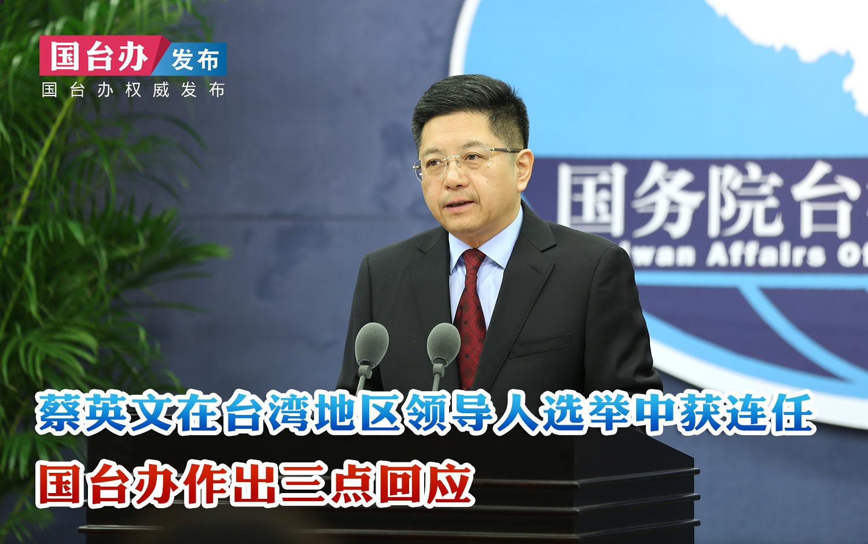 2蔡英文在台湾地区领导人选举中获连任 国台办作出三点回应.jpg