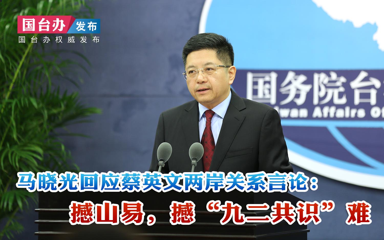 """3马晓光回应蔡英文两岸关系言论:撼山易,撼""""九二共识""""难.jpg"""