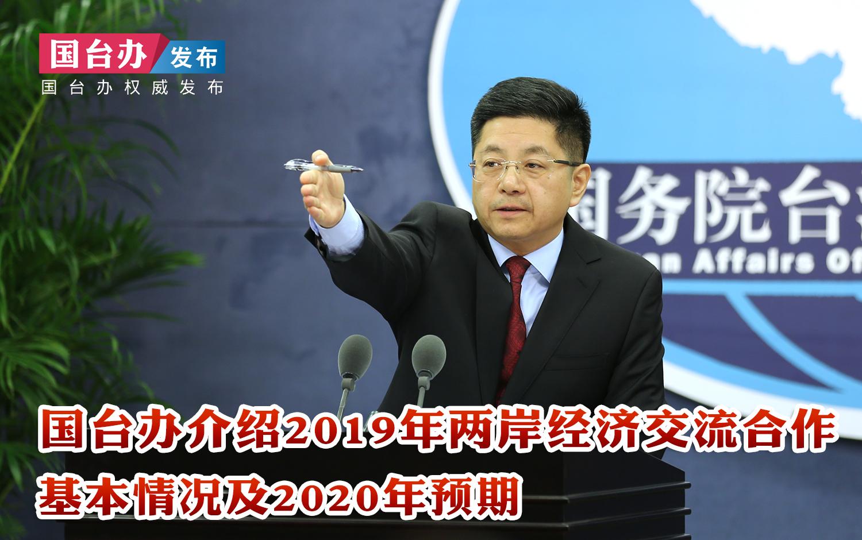5國臺辦介紹2019年兩岸經濟交流合作基本情況及2020年預期.jpg