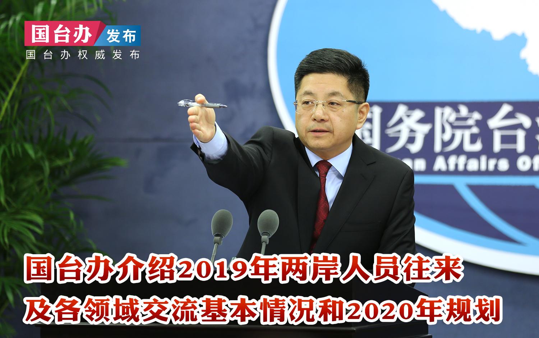 6國臺辦介紹2019年兩岸人員往來及各領域交流基本情況和2020年規劃.jpg