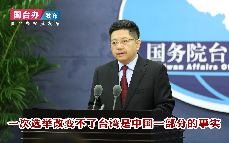 17蔡英文胜选连任 国台办:一次选举改变不了台湾是中国一部分的事实.jpg