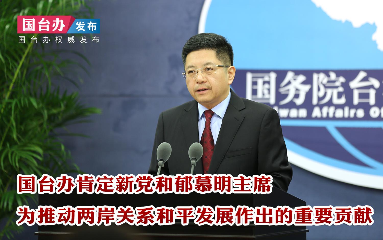 23国台办肯定新党和郁慕明主席为推动两岸关系和平发展作出的重要贡献.jpg