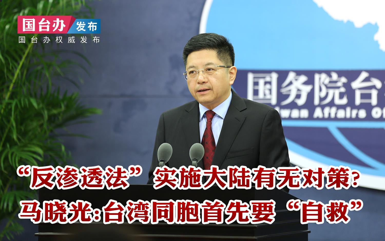 """21、""""反渗透法""""实施大陆有无对策? 马晓光:台湾同胞首先要""""自救"""".jpg"""