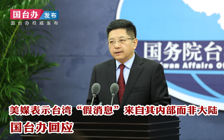 """18美媒表示台湾""""假消息""""来自其内部而非大陆 国台办回应.jpg"""