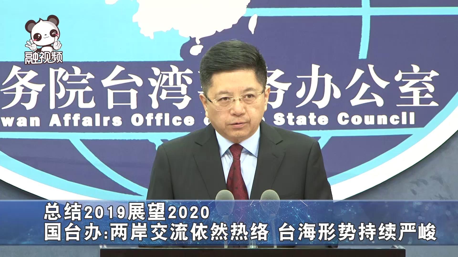 国台办1月15日举行新闻发布会图片