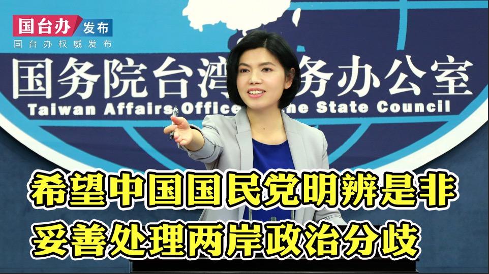 国台办:希望中国国民党明辨是非,妥善处理两岸政治分歧图片