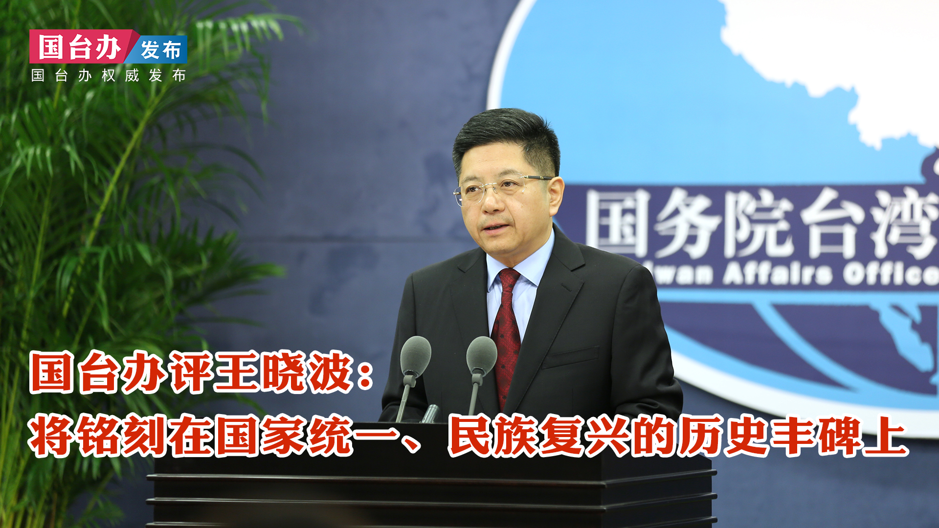 国台办评王晓波:将铭刻在国家统一、民族复兴的历史丰碑上