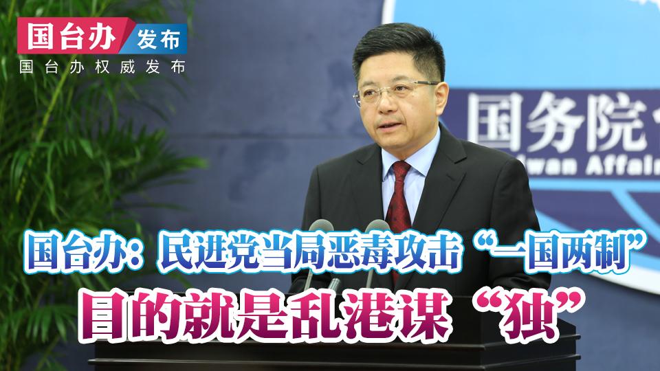 """国台办:民进党当局恶毒攻击""""一国两制"""" 目的就是乱港谋""""独"""".jpg"""
